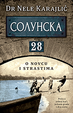 solunska_28